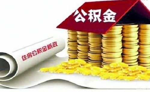 公积金�9a_天水市调整住房公积金贷取政策 贷款最高额度60万元