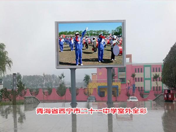 青海百卓电子科技有限公司 西宁市二十一中学户外全彩显示屏 > 青海le