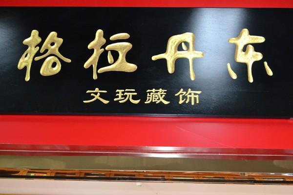 格拉丹东文玩藏饰